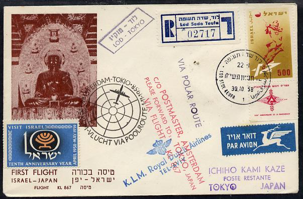 Israel 1958 KLM reg first flight cover to Tokyo  (via Polar Route) bearing 1958 Hammer Throwing stamp (SG 142) various handstamps & backstamps (illustrated with Buddha) Flight KL 867