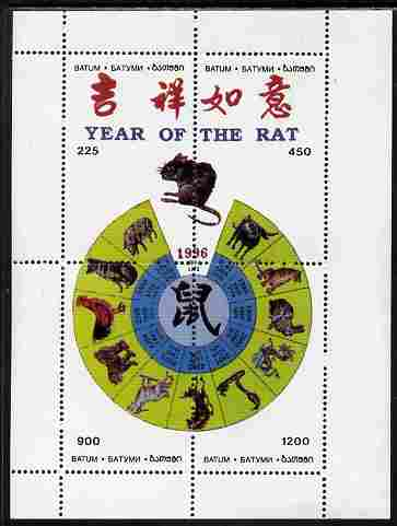 Batum 1996 Chinese New Year - Year of the Rat perf sheetlet containing 4 values unmounted mint. Note this item is privately produced and is offered purely on its thematic...