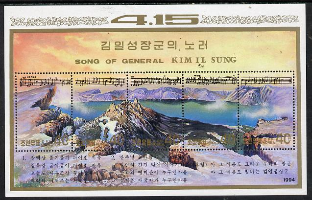 North Korea 1994 Music & Landscapes m/sheet (Song of General Kim Il Sung) unmounted mint, SG MS N3387