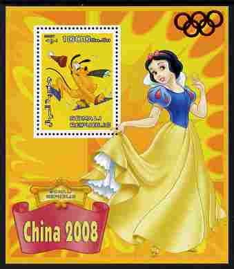 Somalia 2007 Disney - China 2008 Stamp Exhibition #05 perf m/sheet featuring Pluto & Snow White with Olympic rings overprinted in red foil in margin at top, unmounted mint. Note this item is privately produced and is offered purely on its thematic appeal