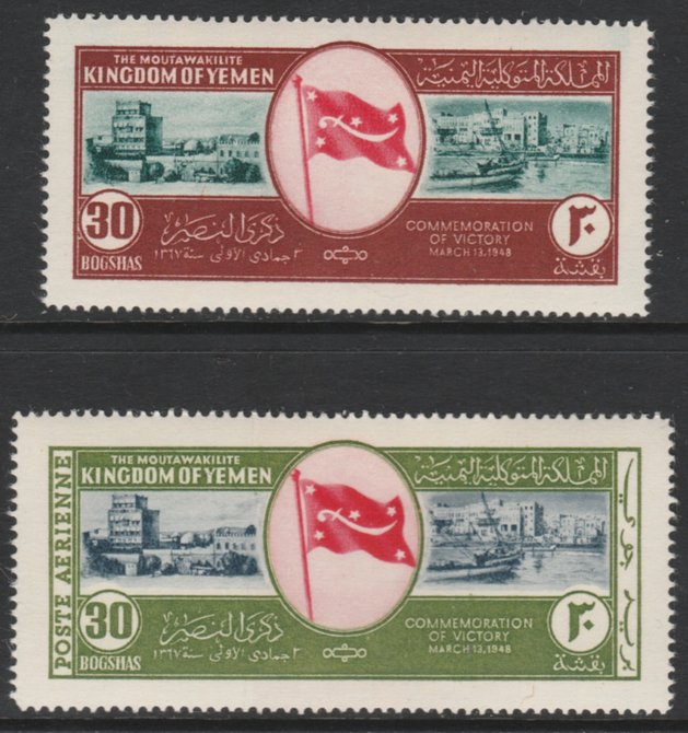 Yemen 1952 4th Anniv of Victory set of 2 (Postage & Air) u/m, SG 90-91, stamps on