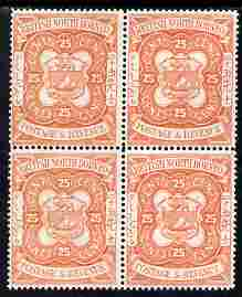 North Borneo 1888 Arms 25c perforated colour trial in orange unmounted mint block of 4, as SG 45