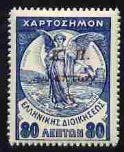Greece 1917 10L on 70L blue with Kolnonike Pronea overprint unmounted mint, SG C314