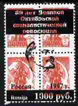 Russia 1997 (Local) 80th Anniversary of October Revolution overprint showing portrait of Lenin overprinted on block of 4 Russian defs unmounted mint
