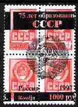Russia 1997 (Local) 75th Anniversary of Civil War overprint showing Arms of USSR overprinted on block of 4 Russian defs unmounted mint
