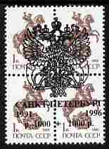 Russia 1996 (Local) 5th Anniversary of Federation overprint showing Russian Coat of Arms and inscribed St Petersburg overprinted on block of 4 Russian defs unmounted mint