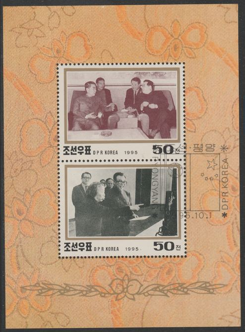 North Korea 1994 Korean-Chinese Friendship m/sheet #1 fine cto used SG MS N3535a
