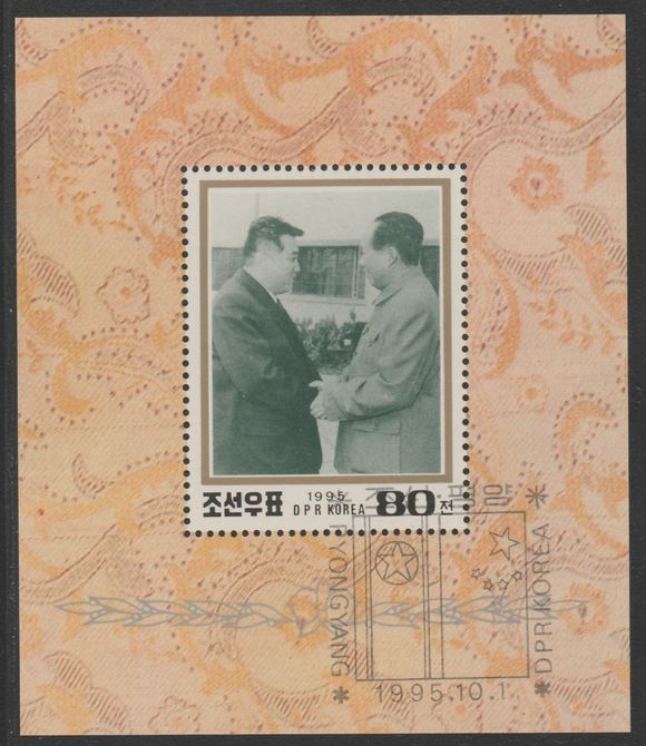 North Korea 1994 Korean-Chinese Friendship m/sheet #2 fine cto used SG MS N3535b, stamps on constitutions, stamps on personalities