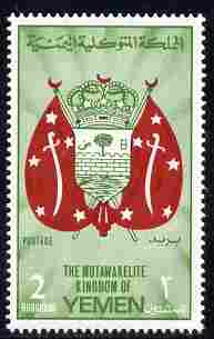 Yemen - Royalist 1965 Coat of Arms 2b green & red perf unmounted mint, Mi 160A
