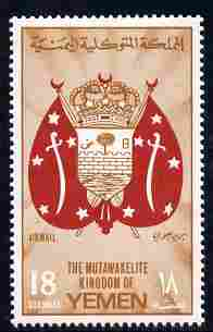 Yemen - Royalist 1965 Coat of Arms 18b brown & red perf unmounted mint, Mi 163A
