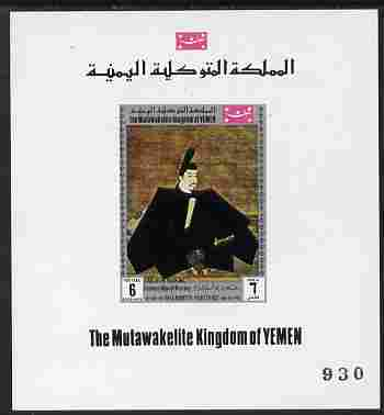 Yemen - Royalist 1969 Famous Men of History 6b Mianmoto Yoritomo imperf individual deluxe sheetlet unmounted mint, as Mi 844