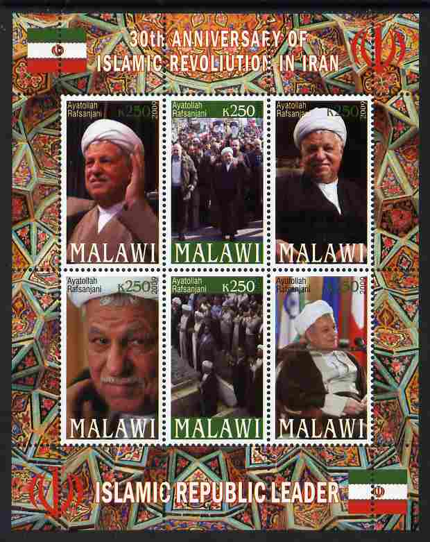 Malawi 2009 30th Anniversary of Islamic Revolution in Iran #3 perf sheetlet containing 6 values unmounted mint