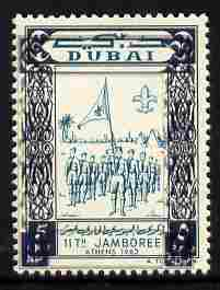 Dubai 1964 Scout Jamboree 5np (Scouts with Standard) with frame printed twice unmounted mint, as SG 54