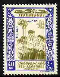 Dubai 1964 Scout Jamboree 40np (Wolf Cubs) with central vignette printed twice unmounted mint, as SG 57