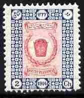 Iran 1915 Postage 2ch carmine & grey blue unmounted mint SG 427