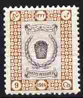 Iran 1915 Postage 9ch violet & brown unmounted mint SG 431