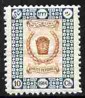 Iran 1915 Postage 10ch brown & deep green unmounted mint SG 432