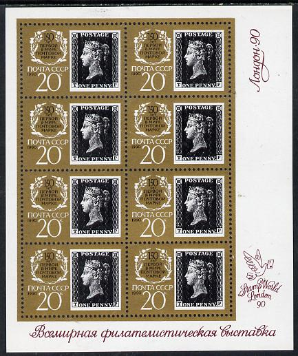 Russia 1990 150th Anniversary of Penny Black 20k value in sheetlet of 8 (lettered 'TF') unmounted mint Mi 6067
