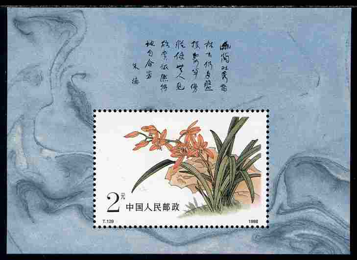 China 1988 Orchids - Red Lotus Petal perf m/sheet unmounted mint SG MS 3596
