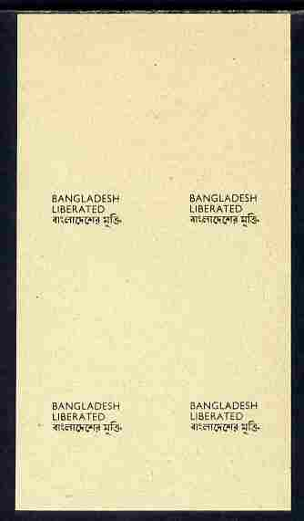 Bangladesh 1971 LIBERATED proof block of 4 of overprint on thin ungummed paper