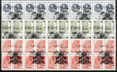 Buriatia Republic - Chess #2 opt set of 15 values, each design opt'd on  block of 4 Russian defs (total 60 stamps) unmounted mint