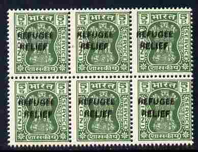 India 1971 Official 5p yellow-green with Refugee Relief opt doubled in block of 6, without gum as issued
