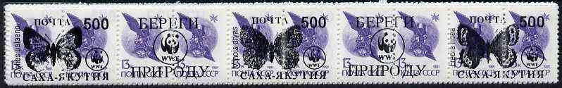 Sakha (Yakutia) Republic - WWF Butterflies opt set of 15 values (5 se-tenant strips each containing 3 stamps & 2 labels) each strip opt'd on 10 Russian defs (Total 50 stamps) unmounted mint