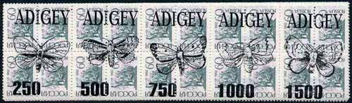 Adigey Republic - Butterflies opt set of 25 values each design opt
