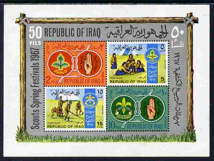 Iraq 1967 Scouts & Guides perf m/sheet unmounted mint SG MS 791