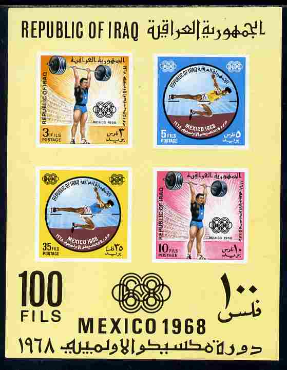 Iraq 1969 Mexico Olympic Games imperf m/sheet unmounted mint SG MS 843