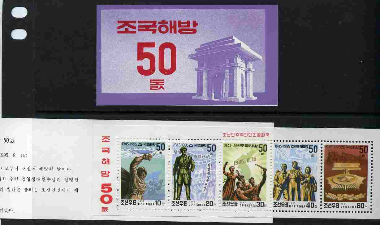 Booklet - North Korea 1995 50th Anniversary of Liberation 1.60 won booklet containing sheetlet of 10ch, 20ch, 30ch, 40ch & 60ch
