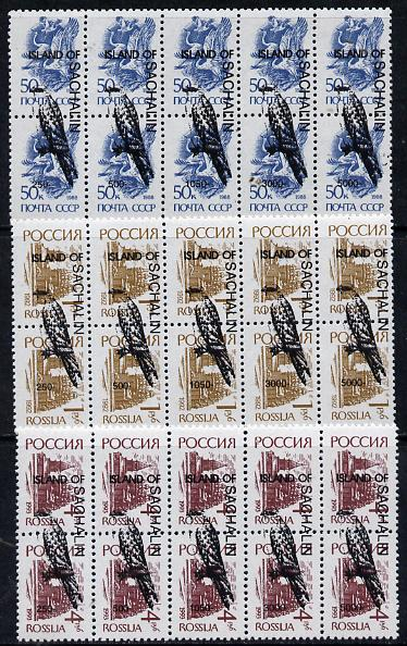 Sakhalin Isle - Birds opt set of 15 values each design opt'd on pair of Russian defs (Total 30 stamps) unmounted mint