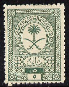 Saudi Arabia 1960 (?) Revenue Arms 5p green unmounted mint