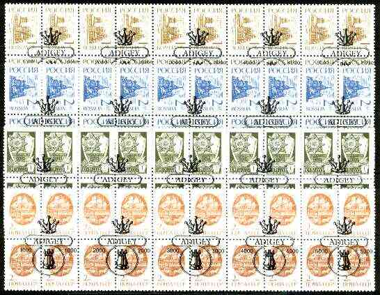 Adigey Republic - Chess #3 opt set of 20 values each design opt'd on block of 4 Russian defs (Total 80 stamps) unmounted mint