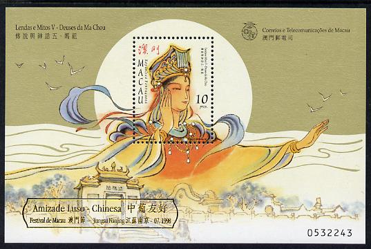 Macao 1998 Legends & Myths - 5th Series m/sheet overprinted in gold for Luso-Chinese Festival unmounted mint, see note after SG 1039