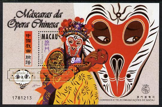 Macao 1998 Chinese Opera Masks m/sheet overprinted in gold for Luso-Chinese Festival unmounted mint, see note after SG 1060