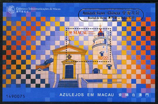 Macao 1998 Tiles by Eduardo Nery m/sheet (Lighthouse) overprinted in gold for Luso-Chinese Festival unmounted mint, see note after SG 1080
