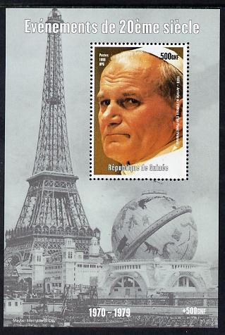 Guinea - Conakry 1998 Events of the 20th Century 1970-1979 Arrival of Pope John Paul II perf souvenir sheet unmounted mint. Note this item is privately produced and is offered purely on its thematic appeal