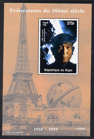 Niger Republic 1998 Events of the 20th Century 1950-1959 Kurosawa (Film Director) perf souvenir sheet unmounted mint. Note this item is privately produced and is offered purely on its thematic appeal