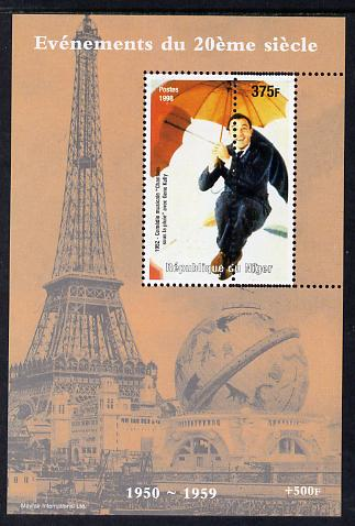 Niger Republic 1998 Events of the 20th Century 1950-1959 Singing in the Rain with Gene Kelly perf souvenir sheet with perforations doubled unmounted mint