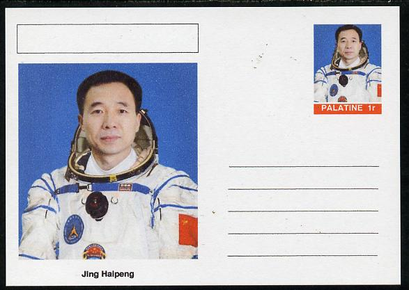 Palatine (Fantasy) Personalities - Jing Haipeng (astronaut) postal stationery card unused and fine