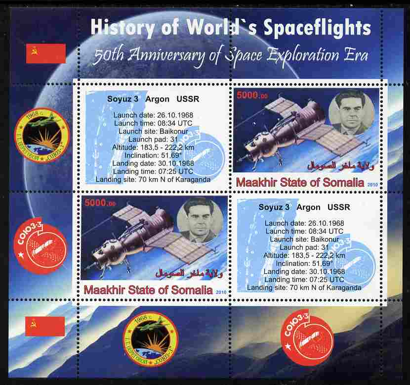 Maakhir State of Somalia 2010 50th Anniversary of Space Exploration #17 - Soyuz 3 perf sheetlet containing 2 values plus 2 labels unmounted mint