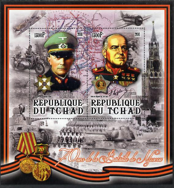 Chad 2012 World War 2 - 70th Anniv of Battle of Moscow #07 perf sheetlet containing two values unmounted mint
