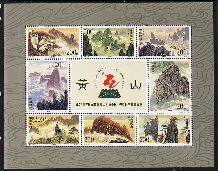 China 1997 Mount Huangshan perf sheetlet containing 8 values plus label for UPU Congress unmounted mint